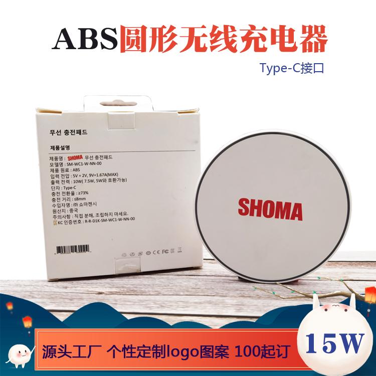 ABS圆形无线充电器