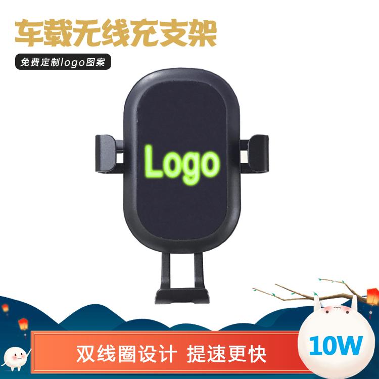 发光LOGO无线充车载支架