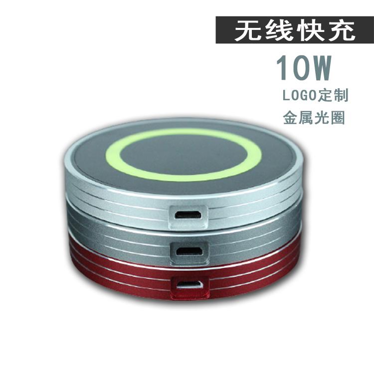 10W金属光圈塑胶圆形无线充