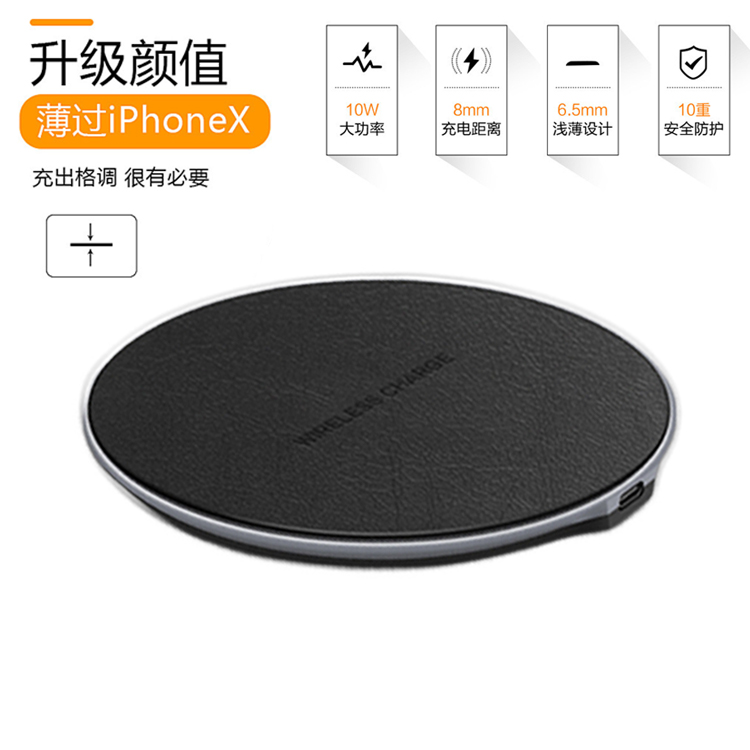 10w超薄无线充电器圆形贴皮布纹