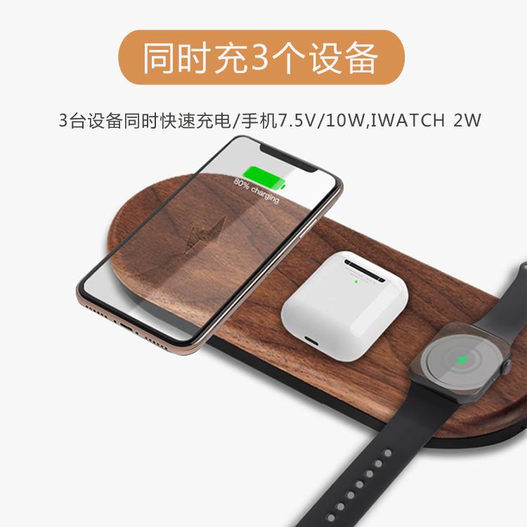 木质三合一无线充电器iphoneiwatch苹果无线充