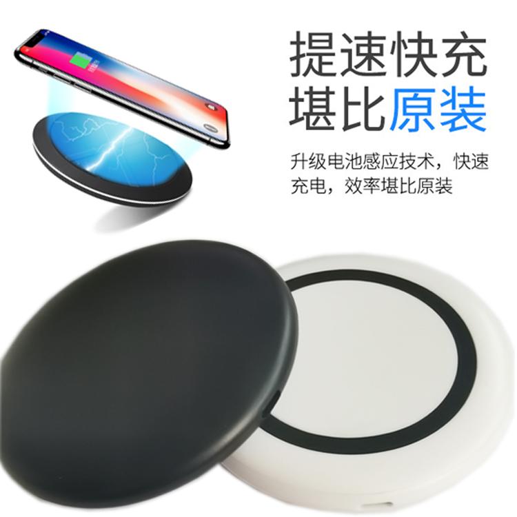 ABS塑料10W手机无线充电器